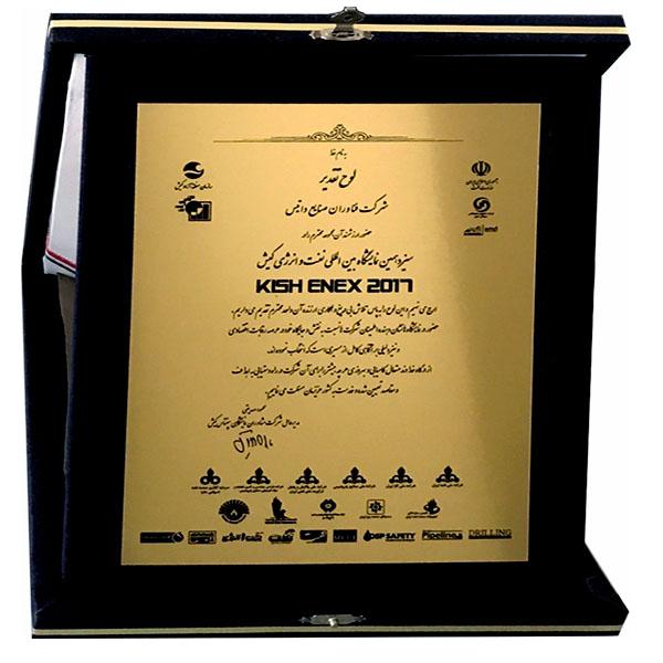 افتخارات شرکت داتیس